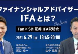 <WEB>SBI証券共催 IFA説明会