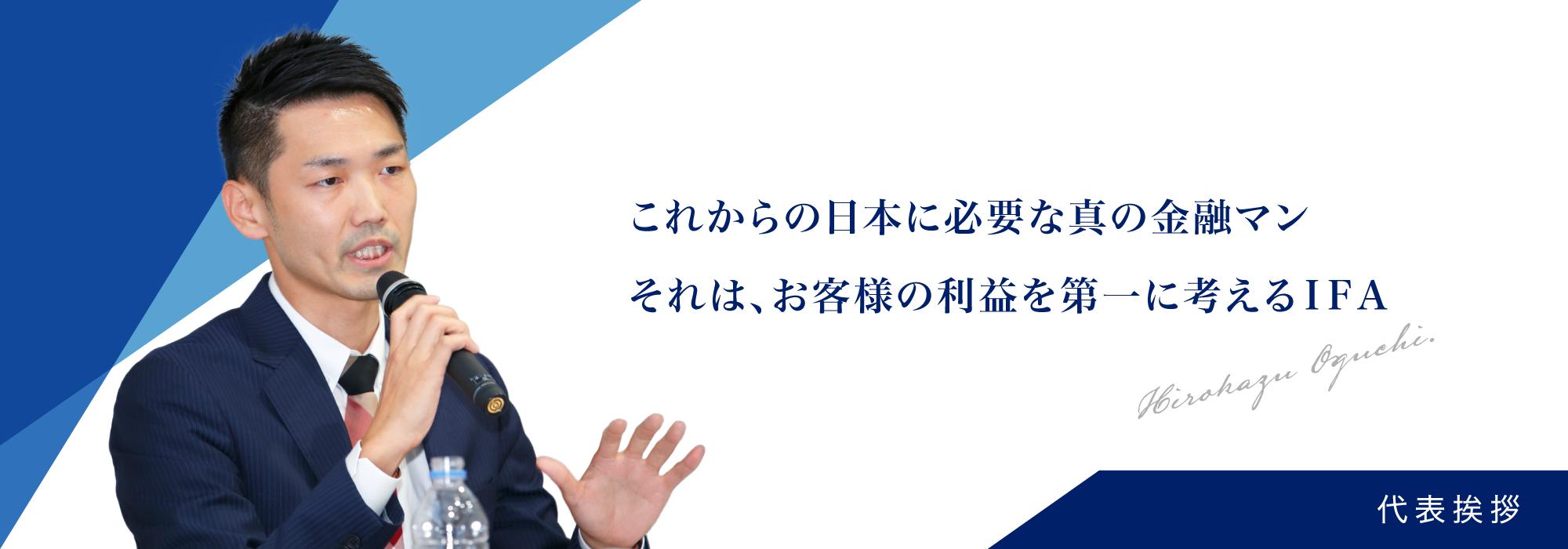 これからの日本に必要な真の金融マン。それは、お客様の利益を第一に考えるIFA
