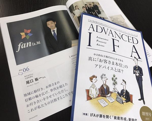 【メディア掲載情報】専門誌『ADVANCED IFA』で紹介されました