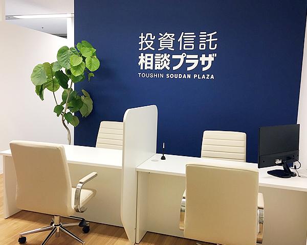 投資信託相談プラザ神戸三宮店オープンのお知らせ