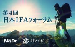 11月10日(火)「第4回日本IFAフォーラム」に代表尾口が登壇いたします。